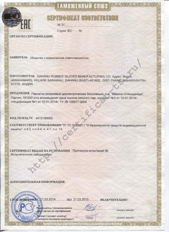 Сертификация спецодежды в спб сертификация пакетов полимерных, сертификат соответствия на пакеты полимерные