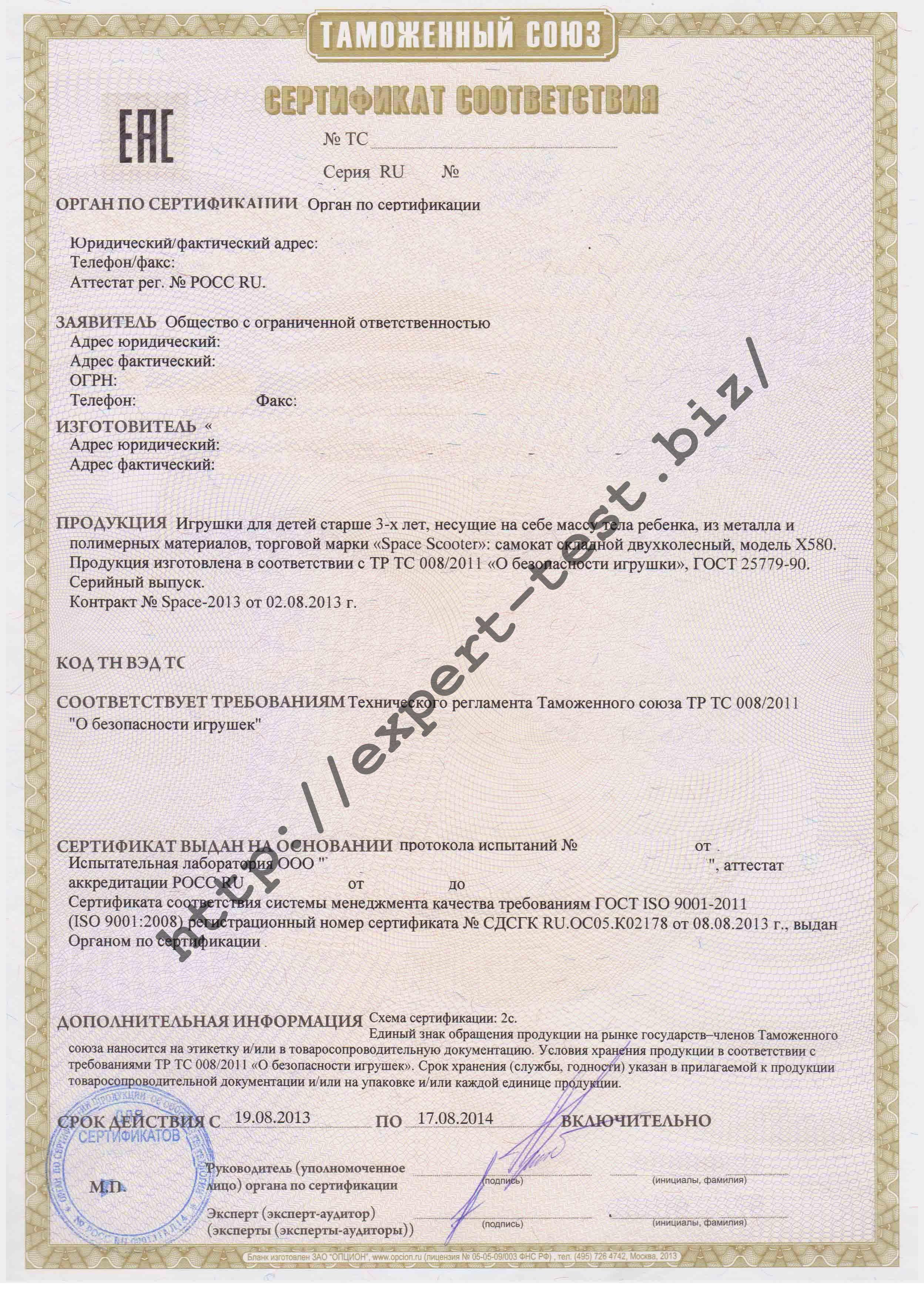 Сертификация детских игровых автоматов стандартизация и сертификация организации