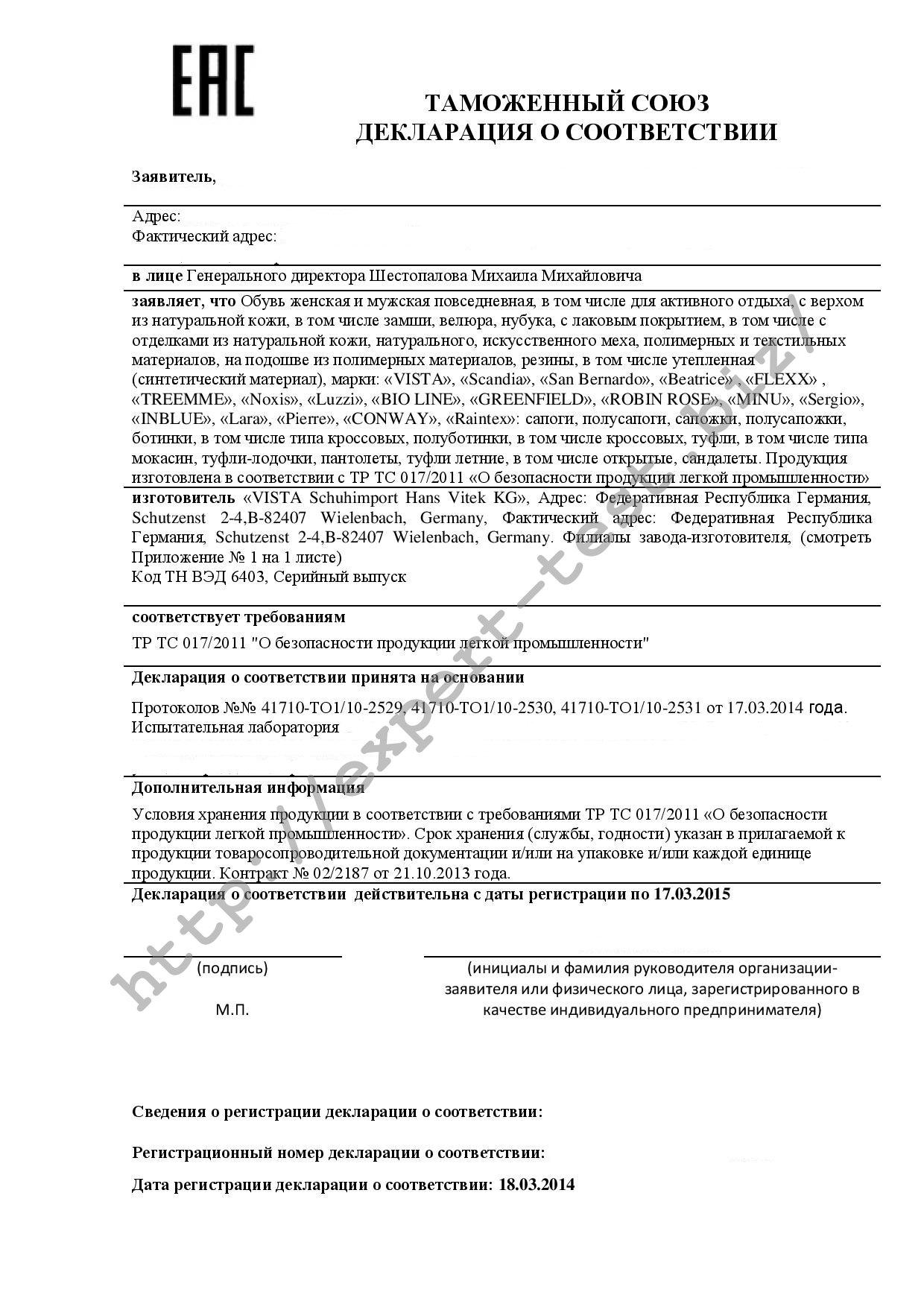 Сертификация детской обуви в казахстане сертификация аппарата оберон