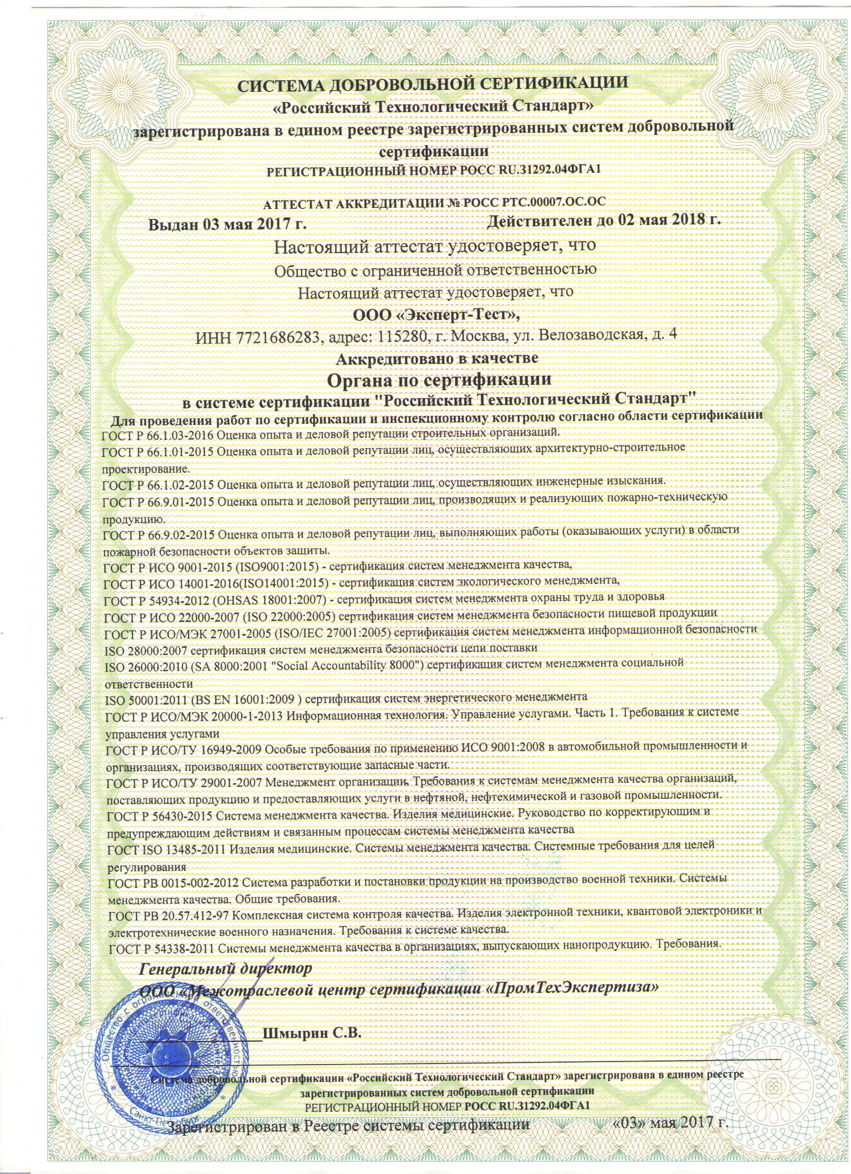 Сертификация стб-18000 отдел смк гост р исо 14001-2007