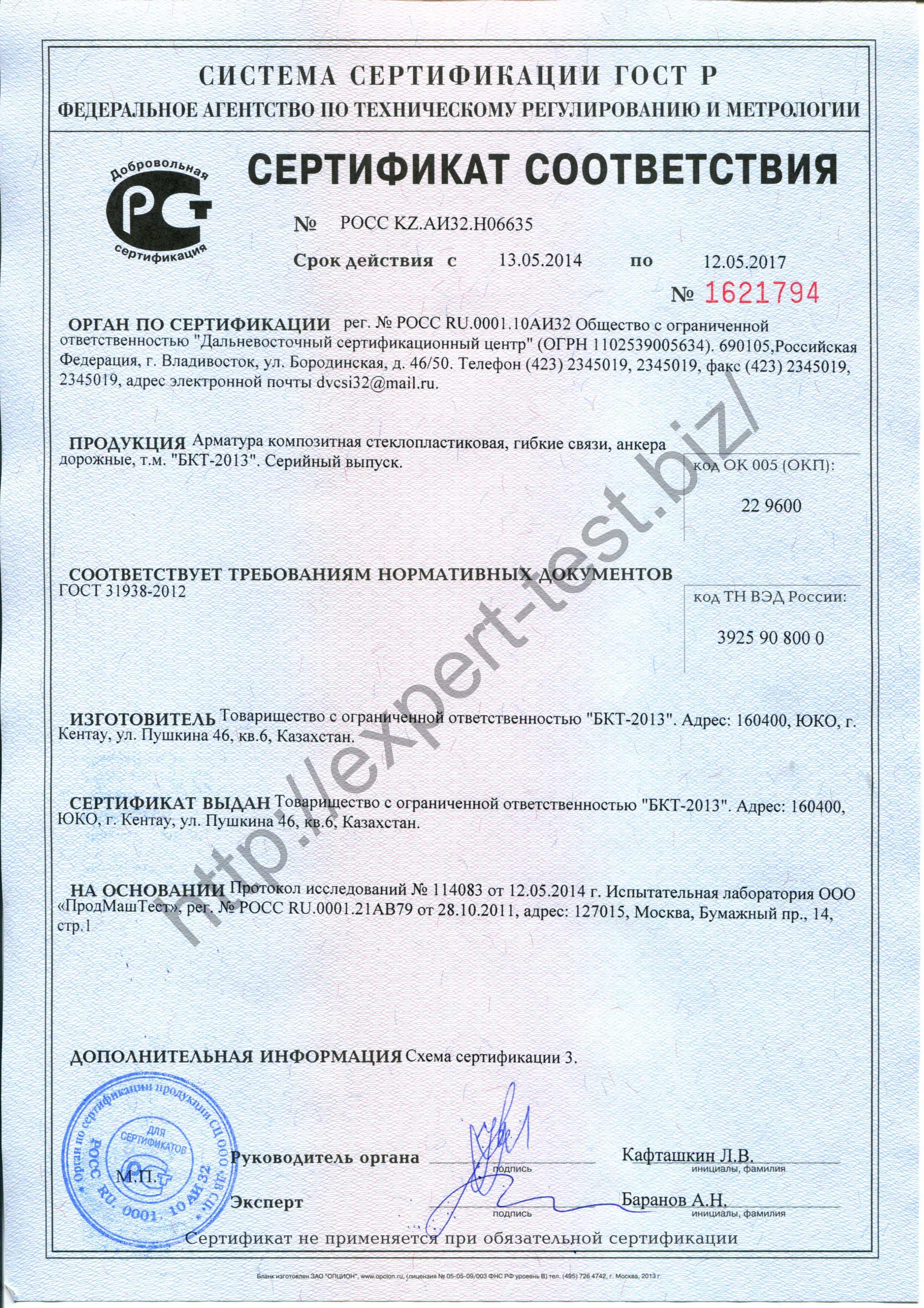 Логистическая компания сертификация казначейство рф официальный сайт заявление на получение сертификата эцп