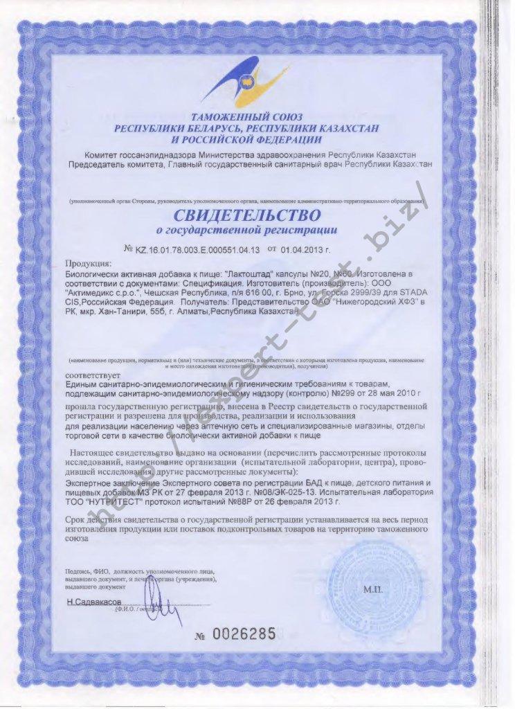 Бад - сертификация в казахстане получение сертификата по качеству пеллеты форум