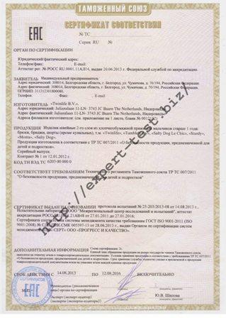 Сертификаты и декларации соответствия РСТ: Бандажи.