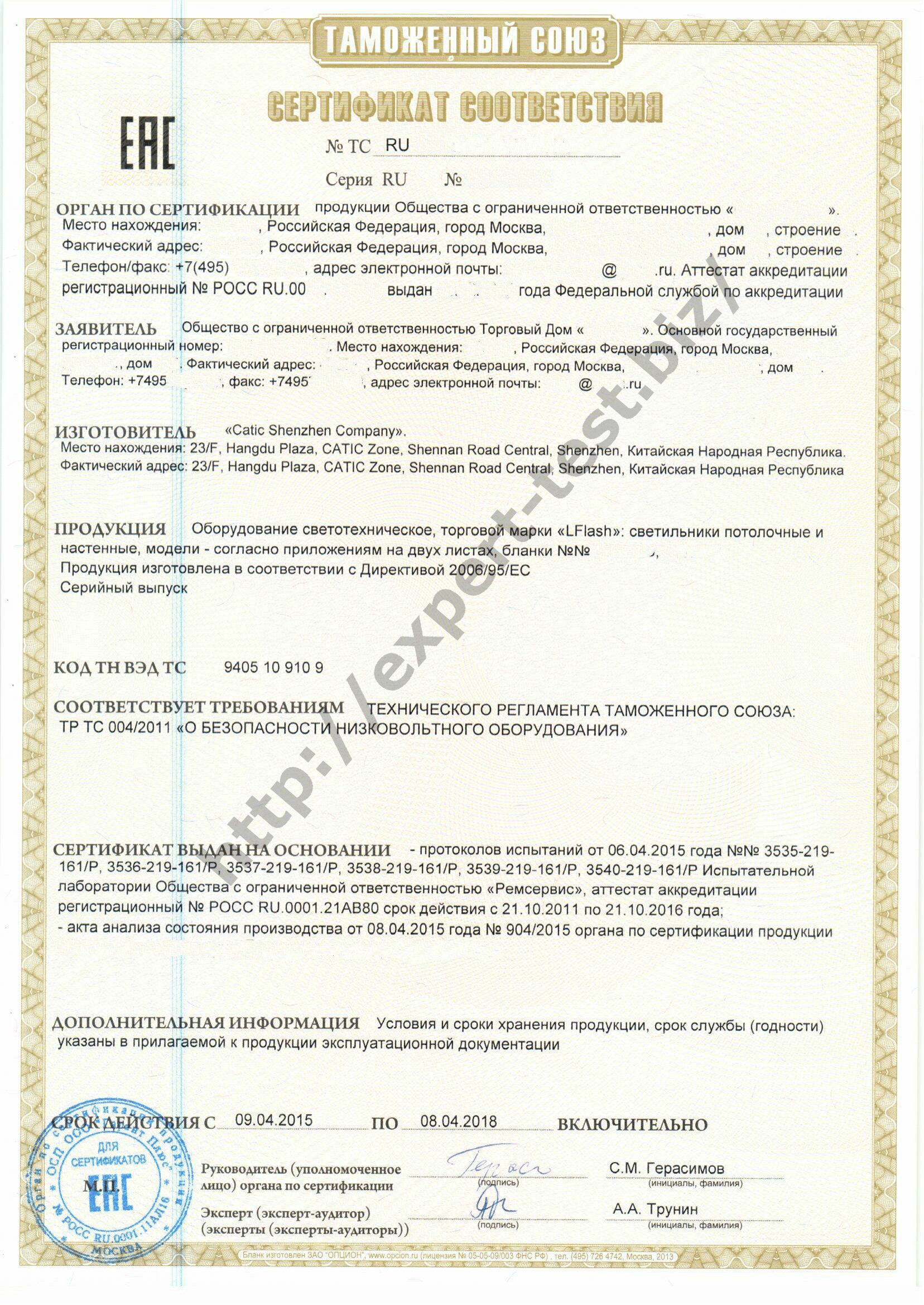 схема сертификации на партию