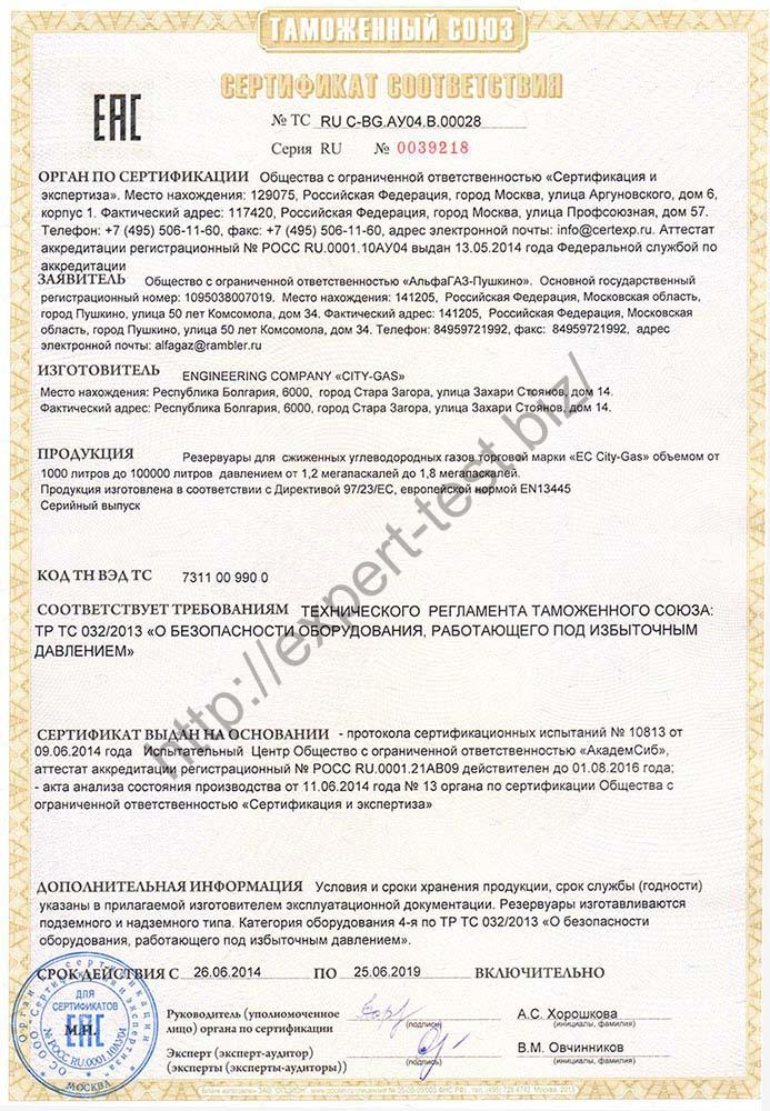 Сертификация оборудования для очистных сертификат соответствия переход гост 17378-2001