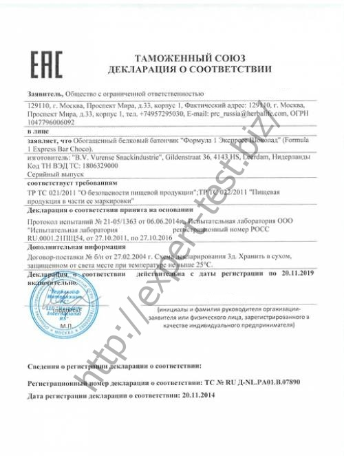 Сертификация шоколадных изделий сертификация продукции экспортируемой и