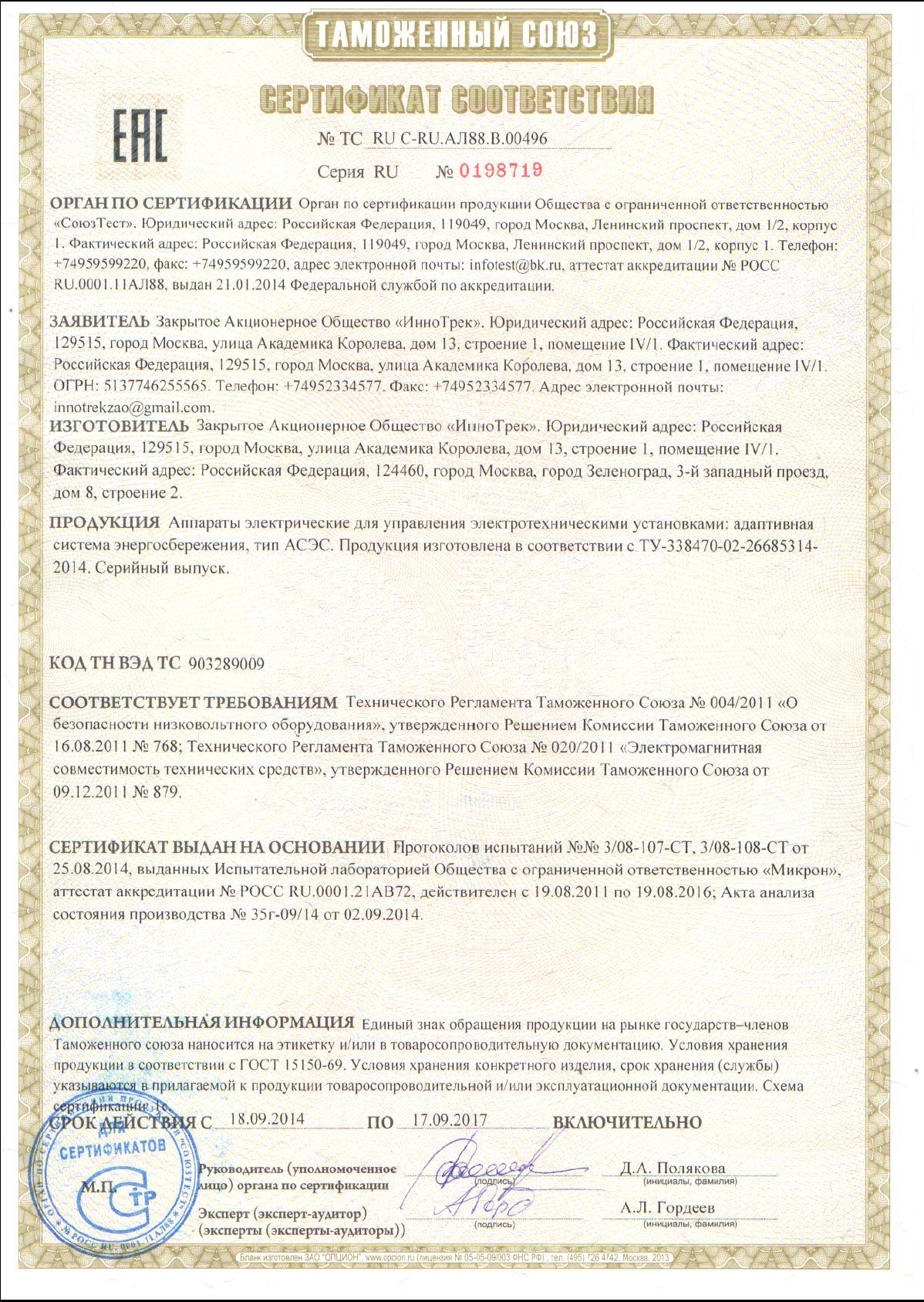 Сертификация оборудования на производстве управление бизнес-процессами в ит, обучение, сертификация