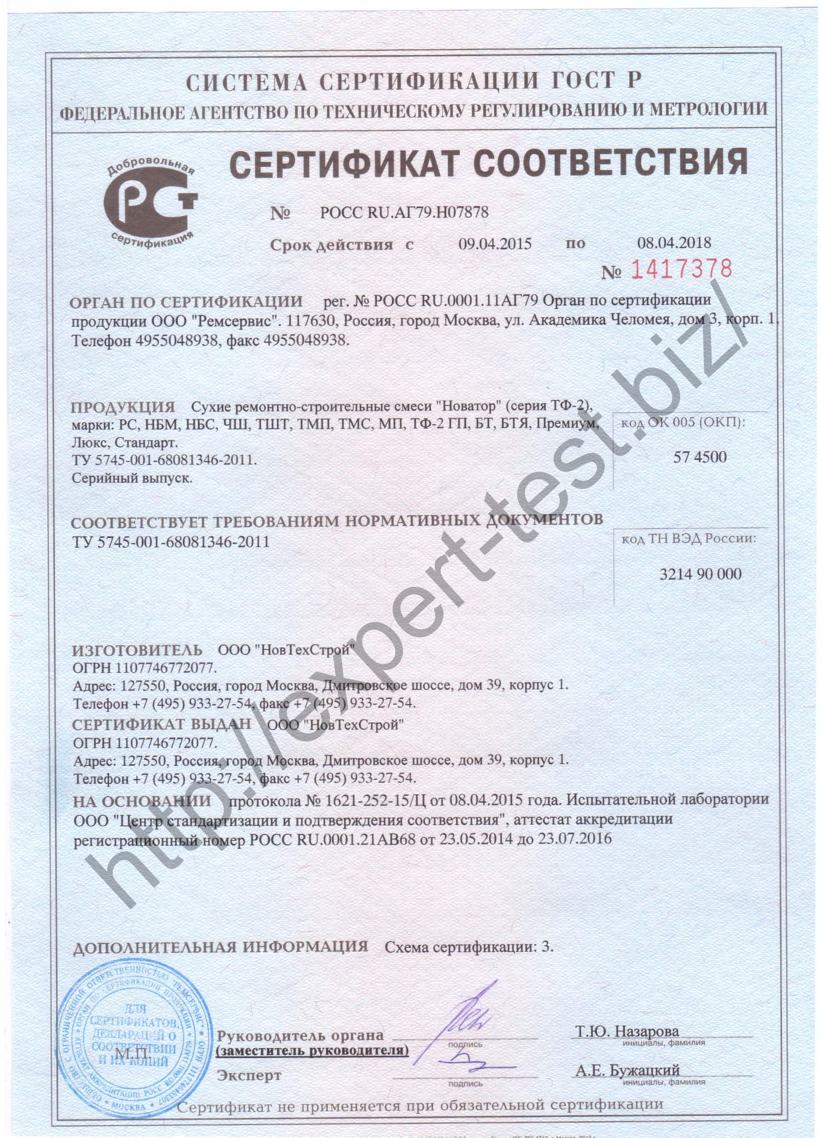 Обязательная строительная сертификация сертификация мотоциклов казахстан