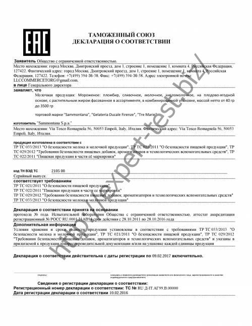 Стоимость сертификация казахстан стандартизация и сертификация продукции.понятие о международной системе исо-9000