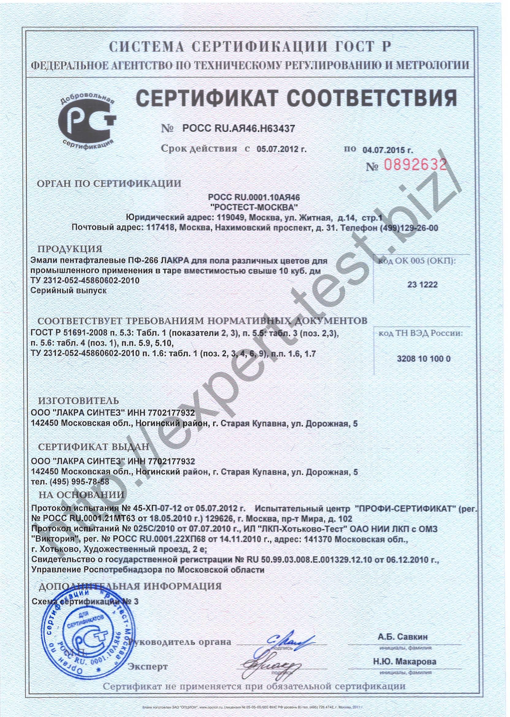 Сертификация материалов стоимость сертификация хассп исо 22000 преимущества